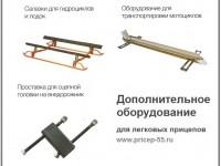 Оборудование для прицепов