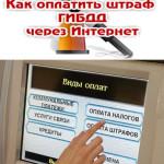 Как оплатить штрафы ГИБДД онлайн
