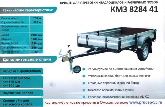 прицеп КМЗ 8284 41